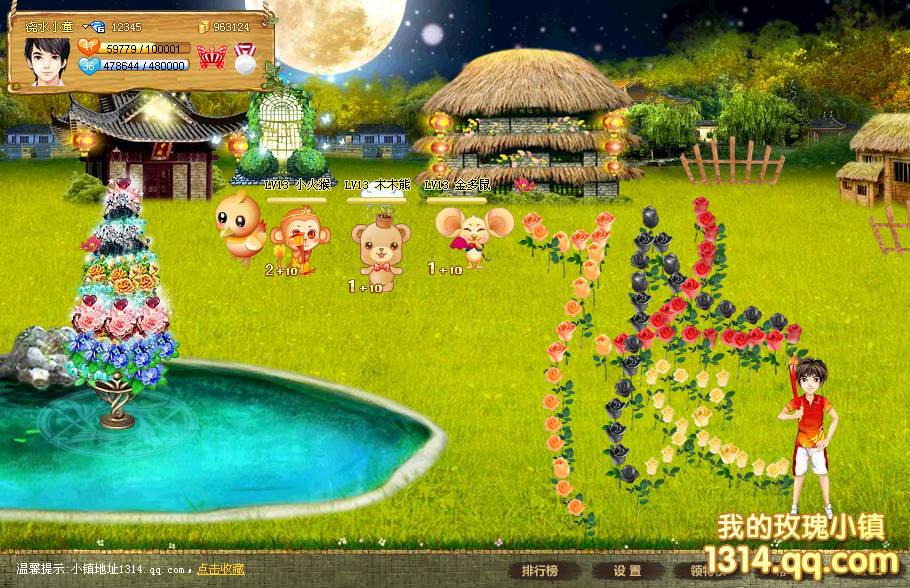 花园布局 qq玫瑰小镇