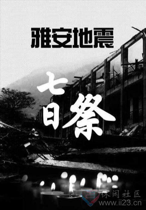 悼念芦山地震遇难者
