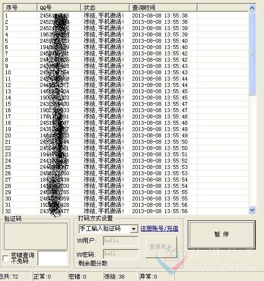 最近QQ封号严重发一个免费的QQ状态查询器