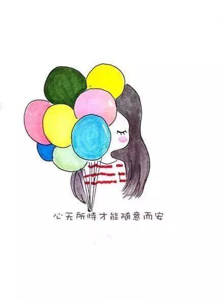 给自己一份好心情,让世界对着你微笑